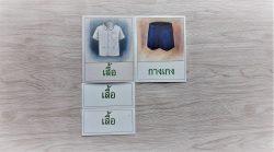 สื่อการเรียนการสอน -T03-09 เกมจับคู่ภาพกับคำที่เป็นสัญลักษณ์ของภาพ ของใช้-เครื่องแต่งกาย