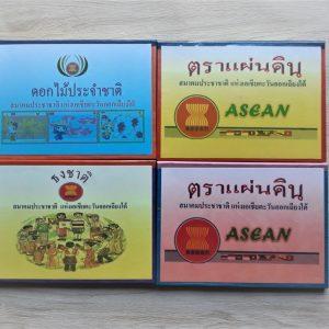 สื่อการเรียนการสอน -T15-03 หนังสือสามมิติ อาเซียนเป็นหนึ่ง 1 ชุด 4 เล่ม