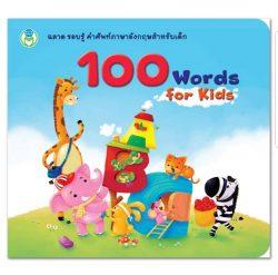 หนังสือ 100 Words for Kids