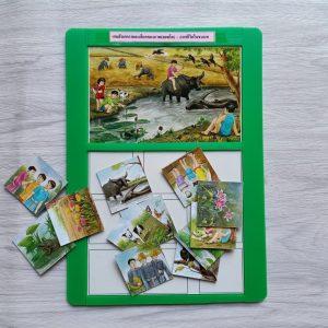 สื่อการเรียนการสอน -T02-11 เกมสังเกตรายละเอียดของภาพ(ลอตโต) ภาพชีวิตในชนบท