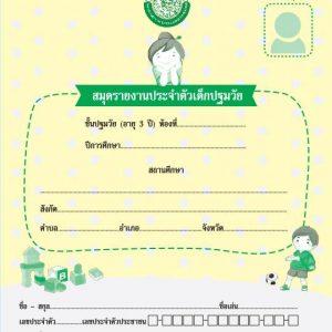 สมุดรายงานประจำตัวเด็กปฐมวัย ศพด.01/1 (อายุ 3 ปี) ปกการ์ตูน