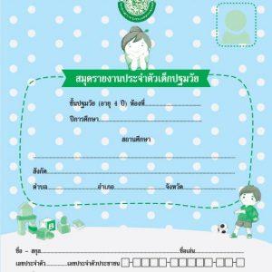 สมุดรายงานประจำตัวเด็กปฐมวัย ศพด.01/2 (อายุ 4 ปี) ปกการ์ตูน