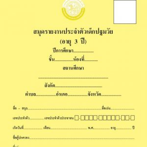 สมุดรายงานประจำตัวเด็กปฐมวัย ศพด.01/1 (อายุ 3 ปี)