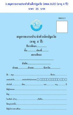 สมุดรายงานประจำตัวเด็กปฐมวัย ศพด.01/2 (อายุ 4 ปี)
