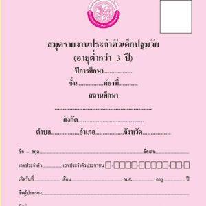 สมุดรายงานประจำตัวเด็กปฐมวัย ศพด.01/ต (อายุต่ำกว่า 3 ปี)