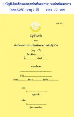 บัญชีเรียกชื่อและแบบบันทึกผลการประเมินพัฒนาการ (ศพด.02/1) อายุ 3 ปี