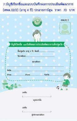 บัญชีเรียกชื่อและแบบบันทึกผลการประเมินพัฒนาการ ( อ.02/2) อายุ 4 ปี ปกการ์ตูน