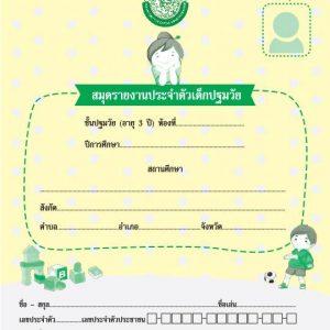 สมุดรายงานประจำตัวเด็กปฐมวัย (อ.01/1) อายุ 3 ปี ปกลายการ์ตูน