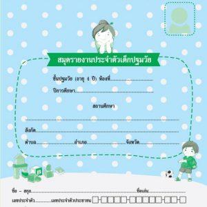 สมุดรายงานประจำตัวเด็กปฐมวัย (อ.01/2) อายุ 4 ปี ปกลายการ์ตูน (สพฐ)