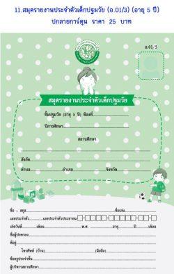สมุดรายงานประจำตัวเด็กปฐมวัย (อ.01/3) อายุ 5 ปี ปกลายการ์ตูน