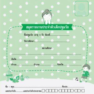 สมุดรายงานประจำตัวเด็กปฐมวัย (อ.01/3) อายุ 5 ปี ปกลายการ์ตูน (สพฐ)