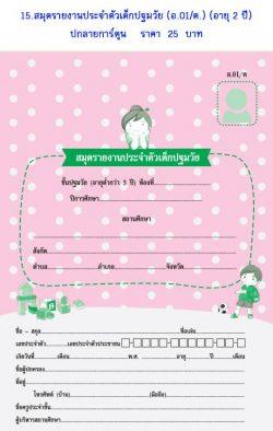 สมุดรายงานประจำตัวเด็กปฐมวัย (อ.01/ต) อายุ 2 ปี ปกลายการ์ตูน (สพฐ)