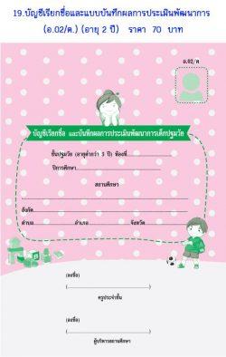 บัญชีเรียกชื่อและแบบบันทึกผลการประเมินพัฒนาการ (อ.02/ต) อายุ 2 ปี ปกการ์ตูน