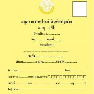 สมุดรายงานประจำตัวเด็กปฐมวัย (อ.01/1) อายุ 3 ปี
