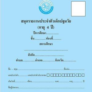 สมุดรายงานประจำตัวเด็กปฐมวัย (อ.01/2) อายุ 4 ปี