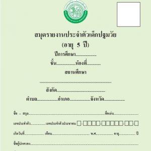 สมุดรายงานประจำตัวเด็กปฐมวัย (อ.01/3) อายุ 5 ปี