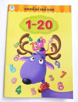 B01-021 แบบหัดอ่านตัวเลข 1-20