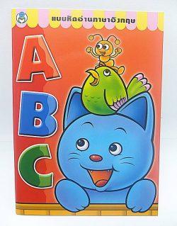 B01-02 แบบหัดอ่านภาษาอังกฤษ