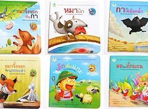 B01-031 หนังสือนิทานอีสปสองภาษา 1 ชุด มี 10 เล่ม