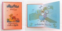 B01-05 หนังสือพูดได้ เสียงร้องของใคร