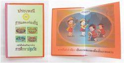 B01-06 หนังสือพูดได้ ประเพณีสี่ภาค