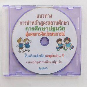 B01-09 ซีดีแผนการจัดประสบการณ์การศึกษาปฐมวัย (อายุต่ำกว่า 3 ปี)