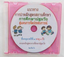 B01-10 ซีดีแผนการจัดประสบการณ์การศึกษาปฐมวัย (อายุ 3 ปี)