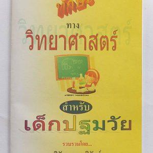 B01-18 หนังสือทักษะทางวิทยาศาสตร์สำหรับเด็กปฐมวัย พร้อมซีดี