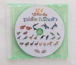 B01-24 ซีดี โปรแกรมการพับตัดรูปสัตว์เป็นตัว