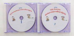 B01-25 วีซีดี 109 กิจกรรมประสบการณ์การศึกษาปฐมวัย