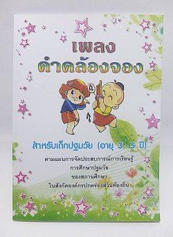 B01-30 หนังสือเพลงสำหรับเด็กปฐมวัย ตามแผนการจัดประสบการณ์การเรียนรู้ พร้อมซีดี