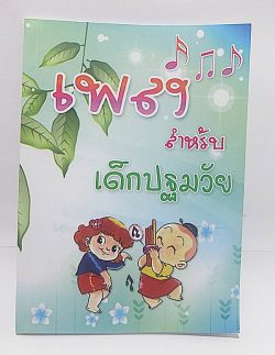 B01-31 หนังสือเพลงเด็กปฐมวัย