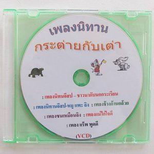 B01-32 วีซีดีเพลงนิทานกระต่ายกับเต่า
