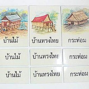 T02-07 เกมจัดหมวดหมู่ภาพกับสัญลักษณ์ ภาพบ้าน
