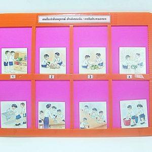 T03-03 เกมเรียงลำดับเหตุการณ์ เด็กเล่นของเล่น.การรับประทานอาหาร
