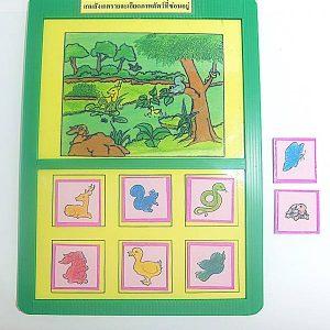 T05-09 เกมสังเกตรายละเอียดของภาพสัตว์ที่ซ่อนอยู่