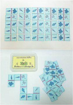 T06-05 เกมภาพต่อปลาย (โดมิโน ) ผัก (25 ชิ้น)