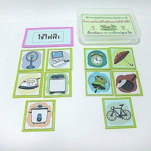 T10-01 บัตรภาพเกมจำแนกและจัดหมวดหมู่ สิ่งของเครื่องใช้ไฟฟ้าและไม่ใช้ไฟฟ้า