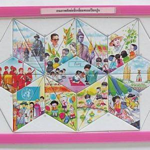 T11-06 เกมภาพตัดต่อสี่เหลี่ยมขนมเปียกปูน
