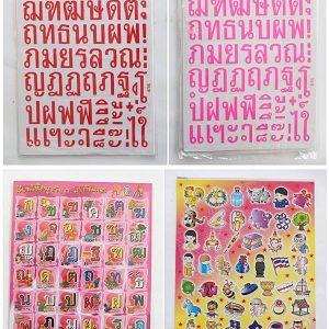 T19-18(03) สติ๊กเกอร์ภาพ ตัวอักษรไทย ขนาด 17 x 26.5 ซม.