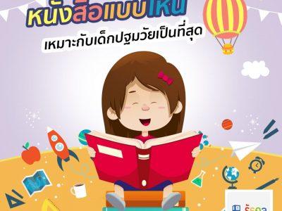 หนังสือแบบไหนที่เหมาะกับเด็กปฐมวัย