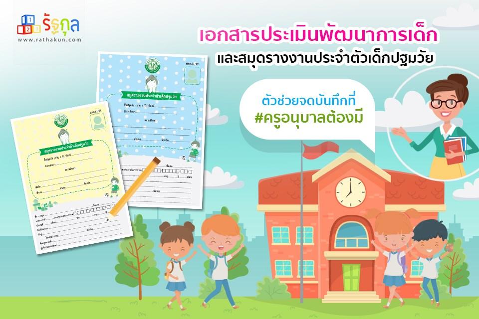 สั่งซื้อเอกสารประเมินพัฒนาการเด็ก และสมุดรายงานประจำตัวเด็กปฐมวัย