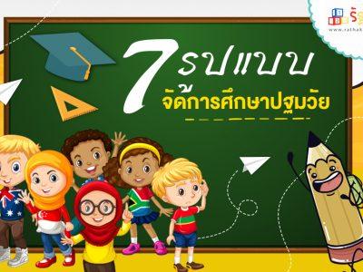 7 รูปแบบจัดการศึกษาปฐมวัย ที่ครูอนุบาลไม่รู้ไม่ได้แล้ว