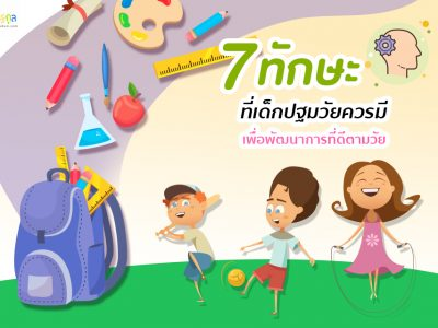 7 ทักษะที่เด็กปฐมวัยควรมี...เพื่อพัฒนาการที่ดีตามวัย