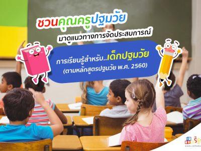 ประสบการณ์ยิ่งเยอะ...ยิ่งเรียนรู้ได้ไว ชวนคุณครูปฐมวัยมาดูแนวทางการจัดประสบการณ์การเรียนรู้สำหรับเด็กปฐมวัย (ตามหลักสูตรปฐมวัย พ.ศ. 2560)