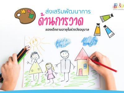 ส่งเสริมพัฒนาการด้านการวาดของเด็กตามอายุในช่วงวัยอนุบาล