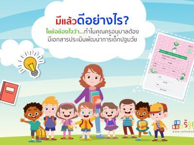 ไขข้อข้องใจว่า...ทำไมคุณครูอนุบาลต้องมี เอกสารประเมินพัฒนาการเด็กปฐมวัย