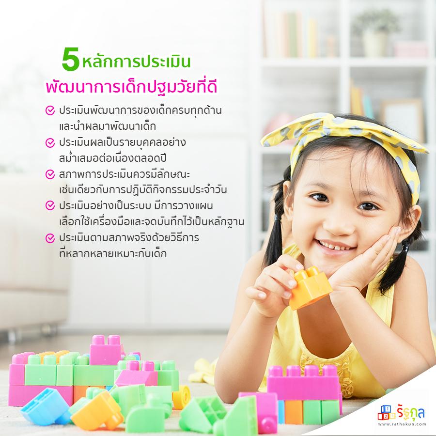 5 หลักการประเมินพัมนาการเด็กปฐมวัยที่ดี