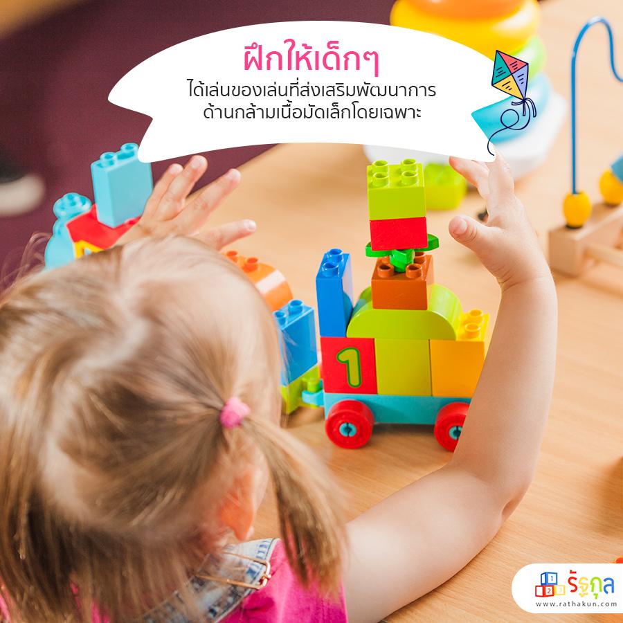 เล่นของเล่น เป็นการพัฒนากล้ามเนื้อมัดเล็กของเด็กปฐมวัย
