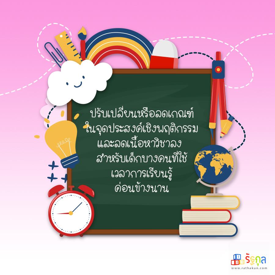 หลักการสอนเด็กออทิสติก ลดเวลาการเรียนรู้ลง